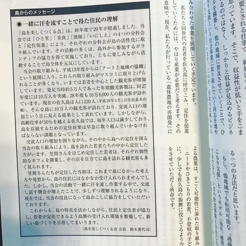 f:id:yell-sakushima:20170702193846j:plain