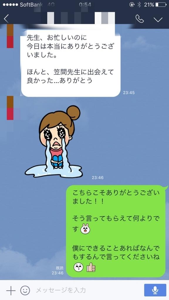 f:id:yell-sakushima:20170914194637j:plain