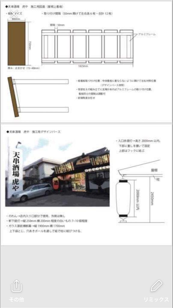 f:id:yell-sakushima:20180111231126p:image