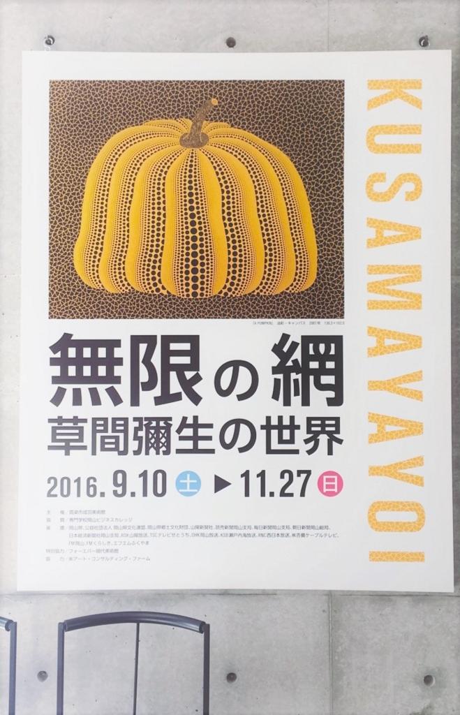 f:id:yellow84hate:20161028114140j:plain
