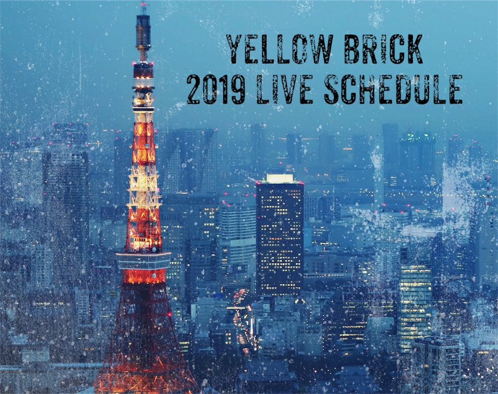 f:id:yellowbrick28:20181215142946j:image