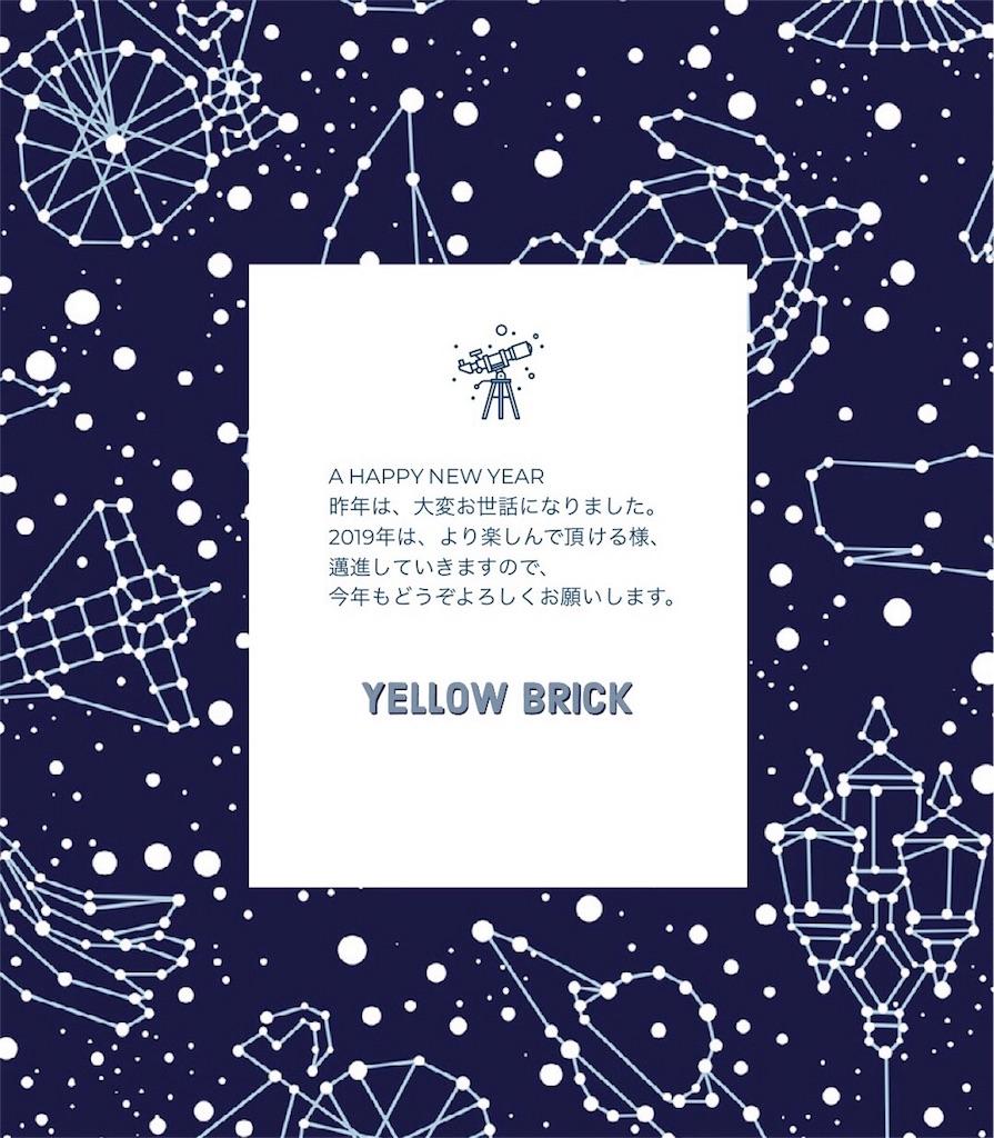 f:id:yellowbrick28:20190103125214j:image