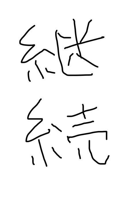 f:id:yellowlikeyellow:20200816192840j:plain