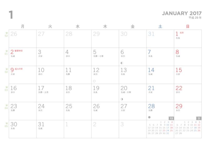 無料でダウンロードできるアラクネさんの卓上カレンダーのイメージ