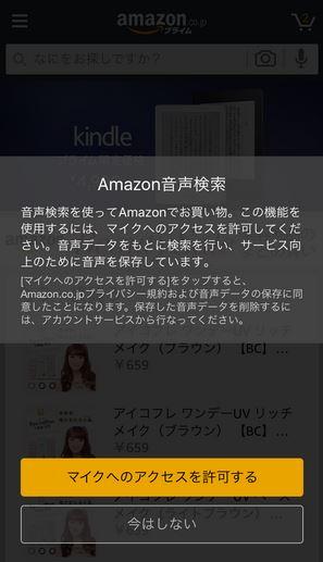 アマゾンアプリの音声検索機能、マイクへのアクセスの許諾を求める画面