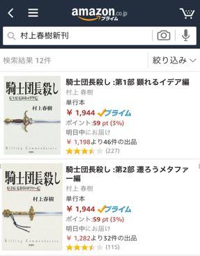 アマゾンアプリの音声検索機能、村上春樹と新刊という単語を正しくと認識