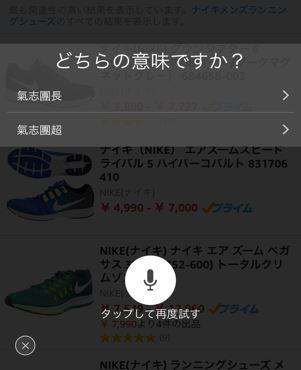 アマゾンアプリの音声検索機能、村上春樹の新刊の騎士団長殺しは認識せず