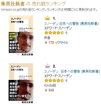 スノーデン「日本への警告」アマゾンランキング1位