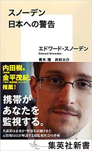 スノーデン「日本への警告」表紙