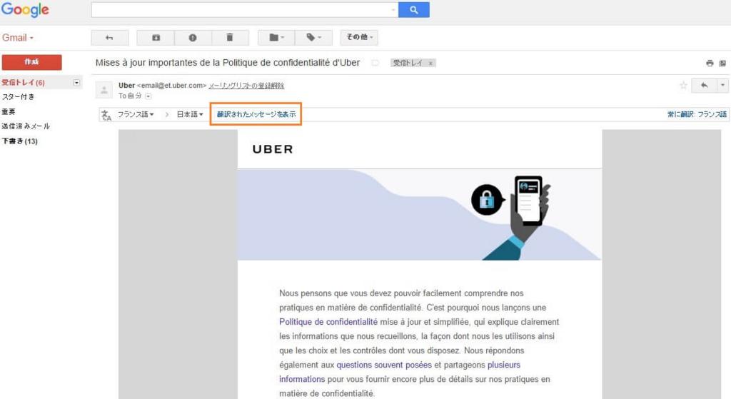 Gmailの画面では翻訳が簡単に行える