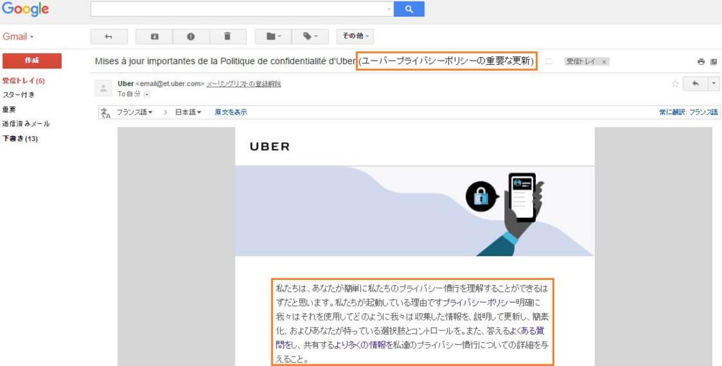 Gmailの画面で件名と本文が翻訳されたところ