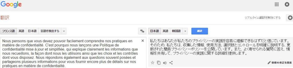 無料で使えるグーグル翻訳の画面。原文を入力するだけで訳文が自動的に生成される