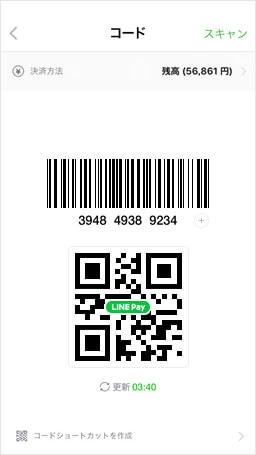 スマホアプリ決済の1つ、LINE PayのQRコード画面