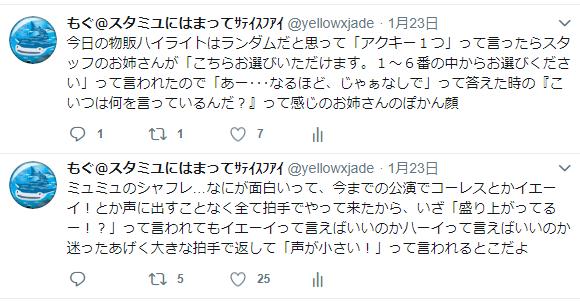 f:id:yellowxjade:20190603234525p:plain