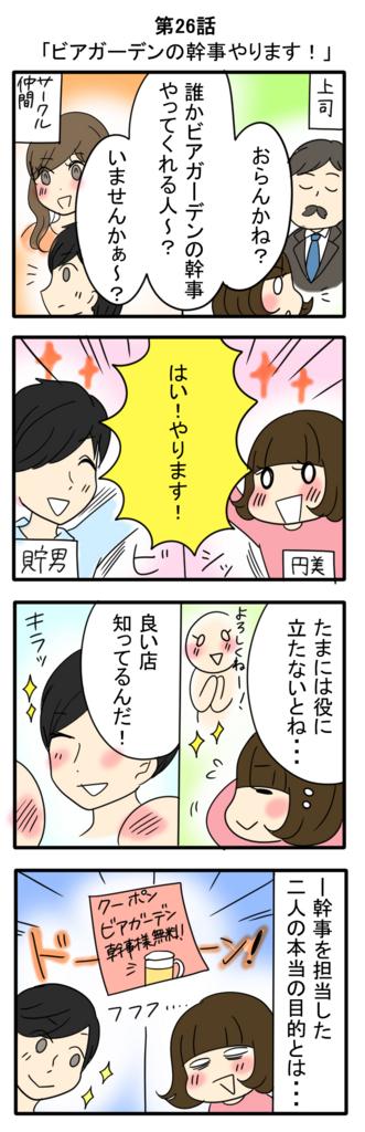 f:id:yentame_02:20170501132114j:plain