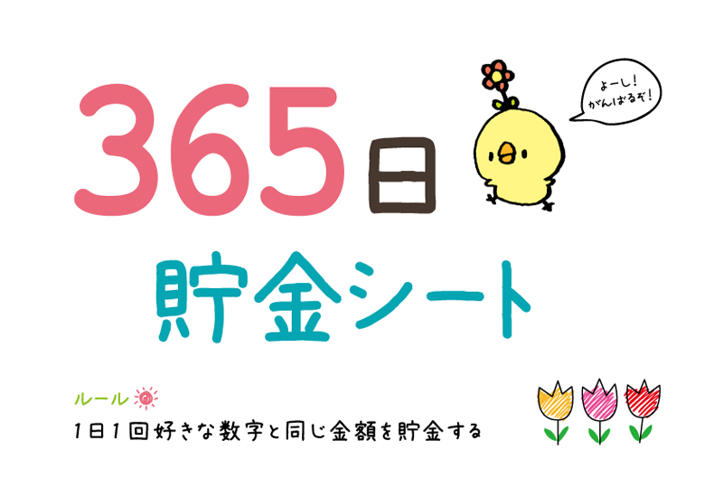 f:id:yentame_02:20170502153832j:plain