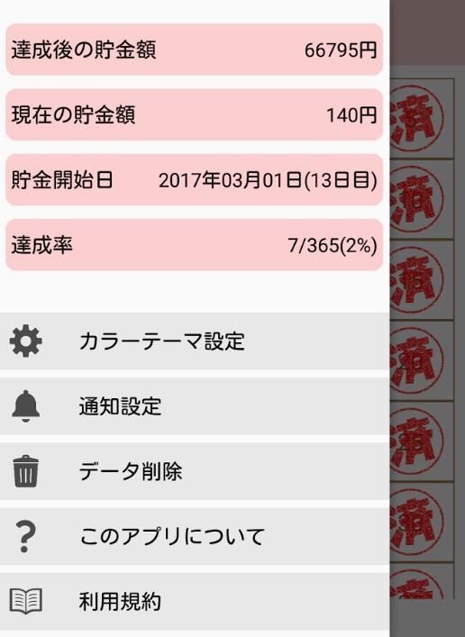 f:id:yentame_02:20170502165103p:plain