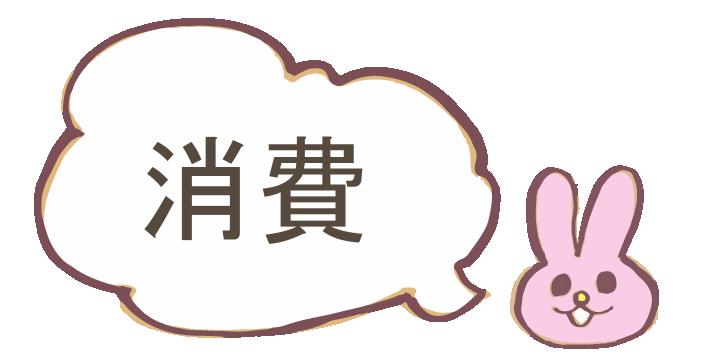 f:id:yentame_02:20170726105607p:plain