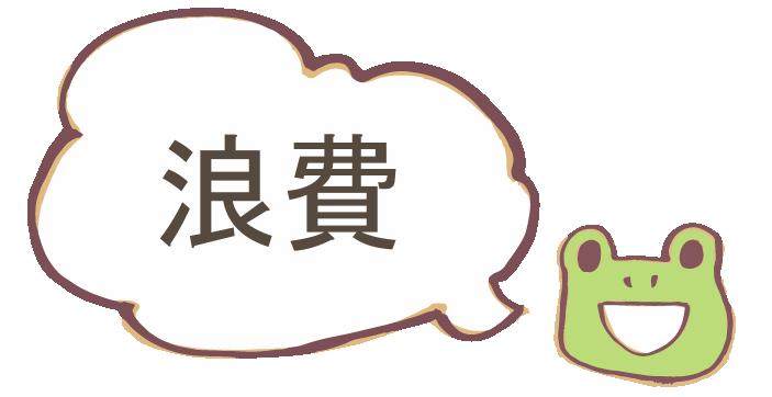 f:id:yentame_02:20170726105704p:plain