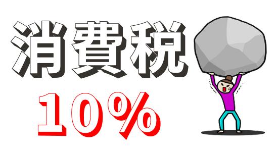 消費税10%への増税対策