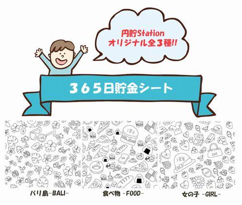 f:id:yentame_02:20171018180714j:plain