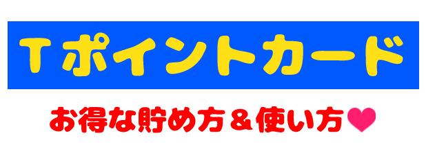 f:id:yentame_02:20171102133503j:plain