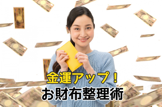 金運がアップする財布整理術