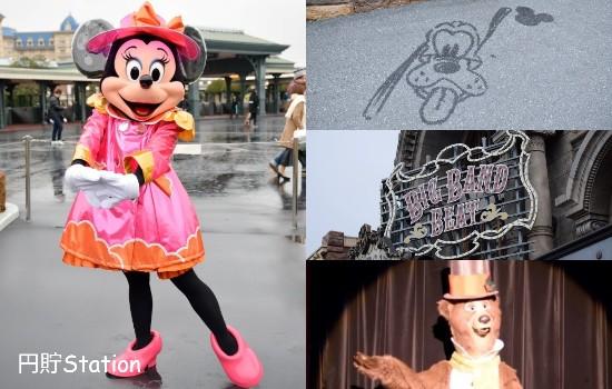 雨の日ディズニー