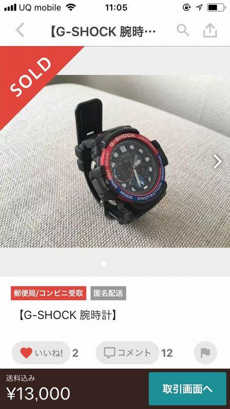 G-SHOCKの腕時計