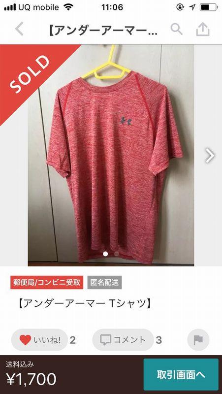 アンダーアーマーのTシャツ