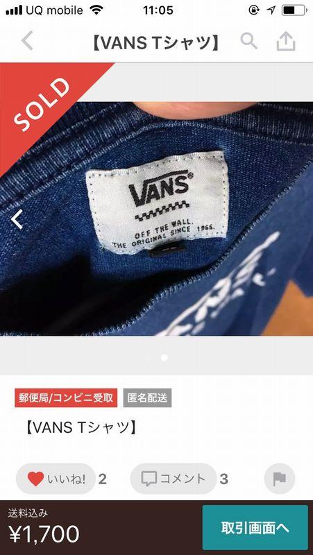 VANSのTシャツ