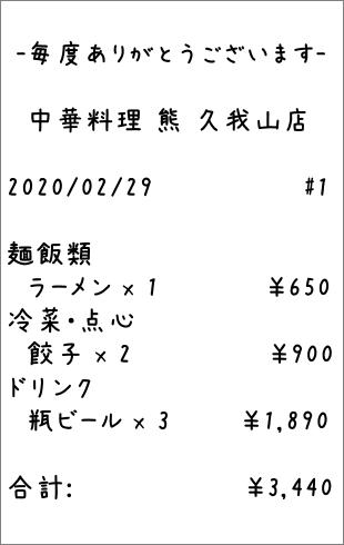 f:id:yhamaro:20200314083602p:plain