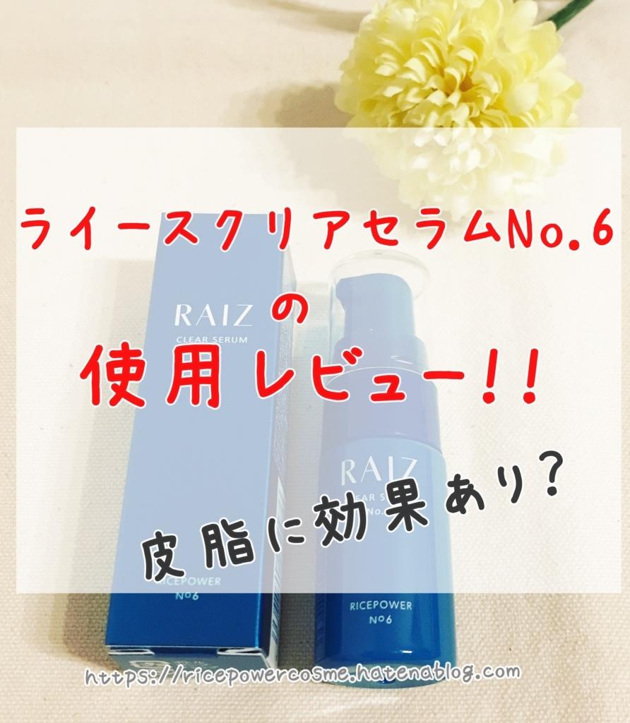 f:id:yhanamizuki:20180730044548j:plain