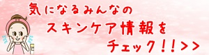 ライスパワー化粧品ブログ村