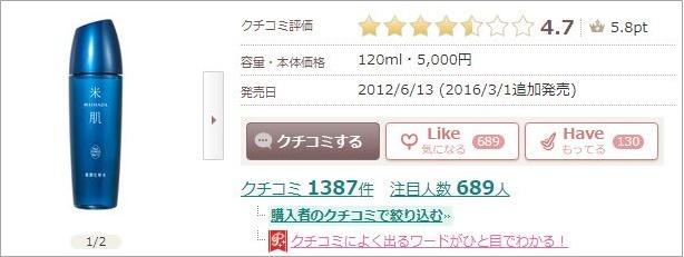 f:id:yhanamizuki:20180825054307j:plain
