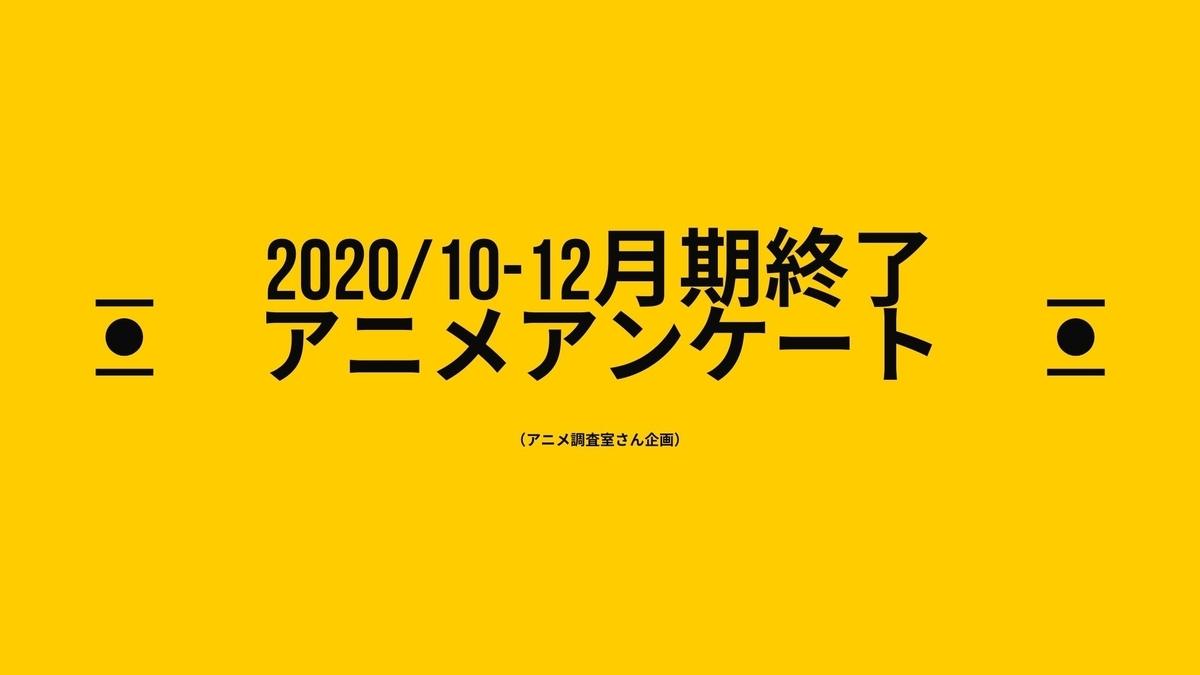 f:id:yhaniwa:20210101211922j:plain