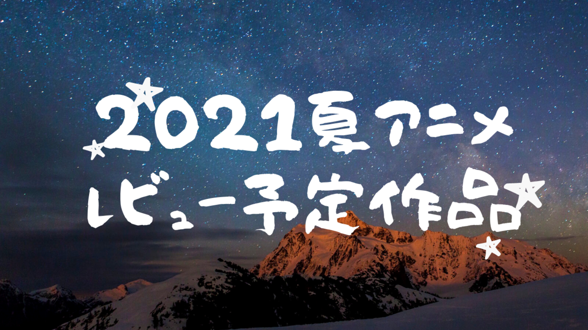 f:id:yhaniwa:20210627142714p:plain