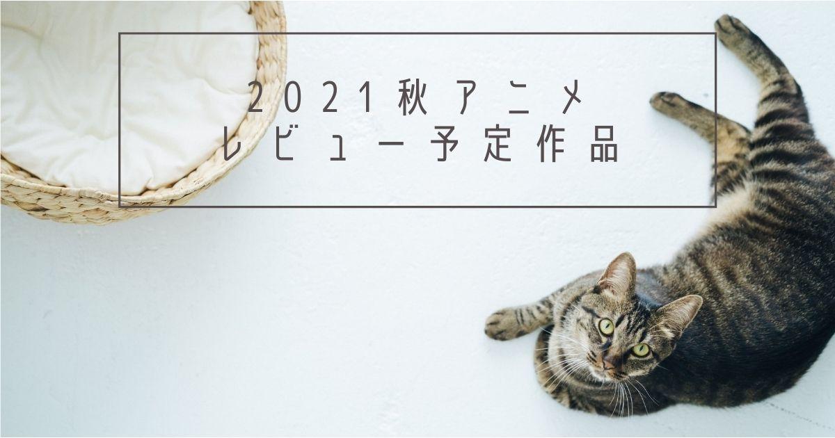 f:id:yhaniwa:20210920202813j:plain