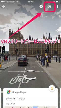 選択すると通常のストリートビューが表示される。