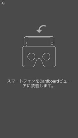 CardboardマークをタップするとVR機能が立ち上がる。