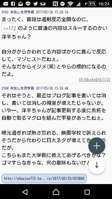 f:id:yhoujou172:20170528164325j:image