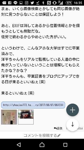 f:id:yhoujou172:20170601170244j:image