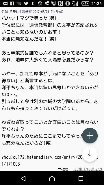f:id:yhoujou172:20170602062619j:image