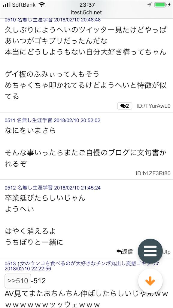 f:id:yhoujou172:20180212053548p:image