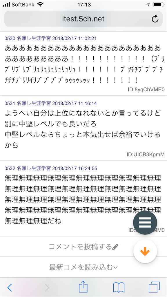 f:id:yhoujou172:20180217173135p:image