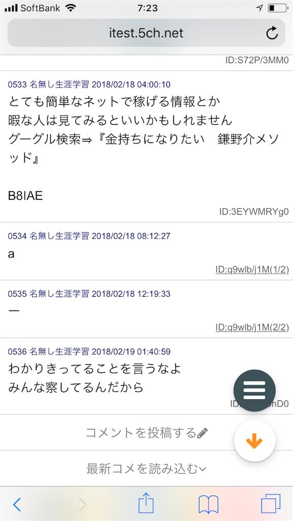 f:id:yhoujou172:20180219073127p:image