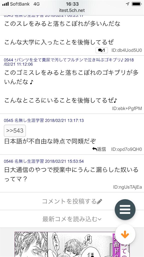 f:id:yhoujou172:20180221164633p:image