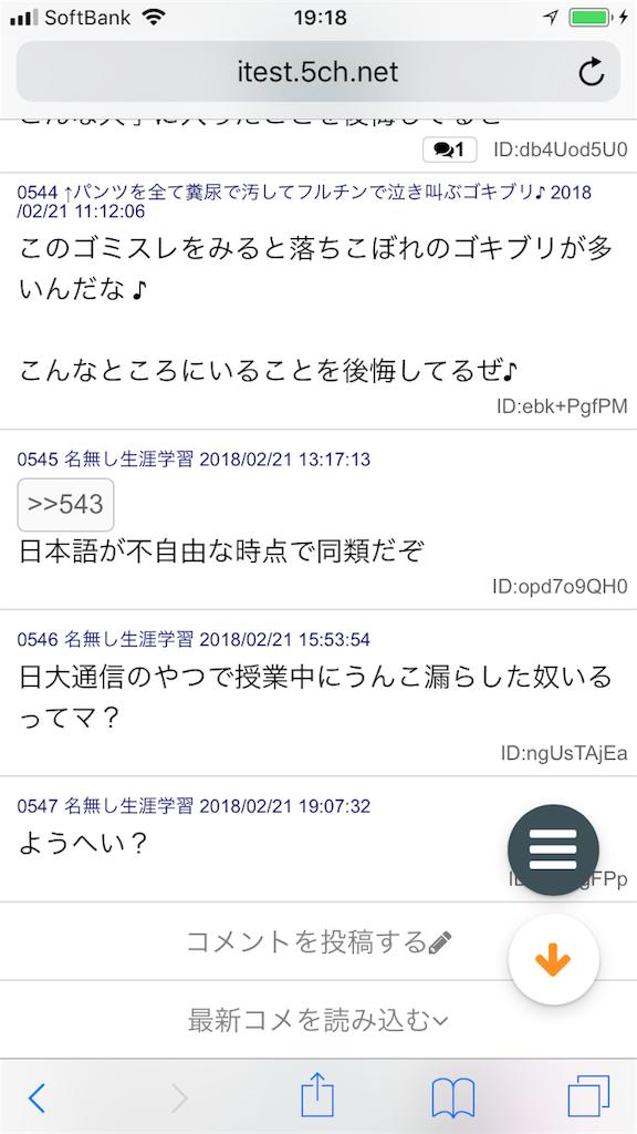 f:id:yhoujou172:20180222022335p:image