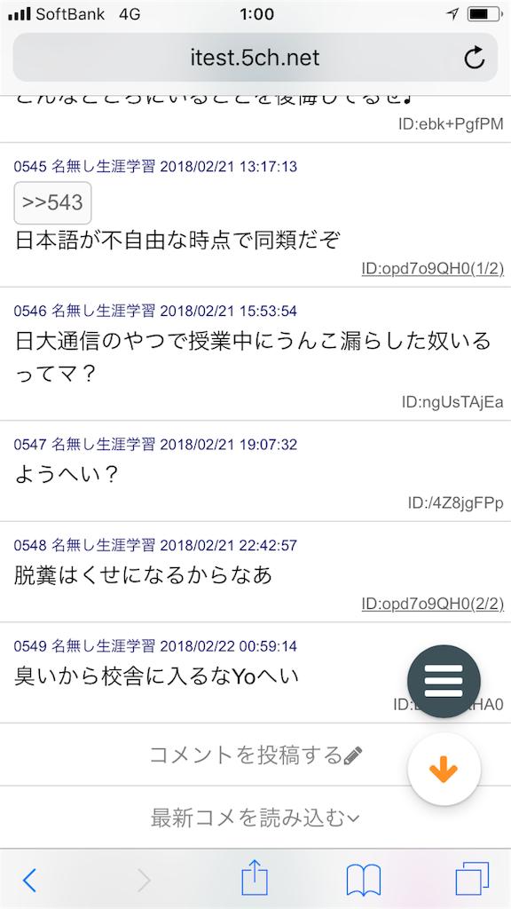 f:id:yhoujou172:20180222055959p:image