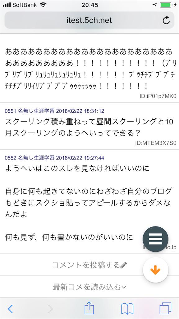 f:id:yhoujou172:20180222212658p:image